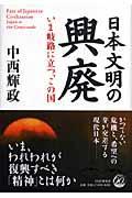日本文明の興廃 / いま岐路に立つ、この国