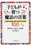 子どもが育つ魔法の言葉 新装版 / 世界中の親が共感した子育ての知恵100