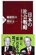 日本の社会戦略 / 世界の主役であり続けるために