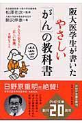 阪大医学生が書いたやさしい「がん」の教科書 / みんなに伝えたい正しい知識、大切なこと