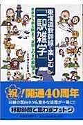 東海道新幹線で楽しむ「一駅雑学」 / 東京から新大阪まで、退屈しのぎの面白ネタ