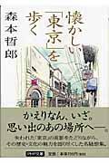 懐かしい「東京」を歩く