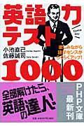 英語力テスト1000 / 楽しみながら語学センスがらくらくアップ!