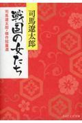 戦国の女たち / 司馬遼太郎・傑作短篇選