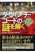 ダ・ヴィンチ・コードの謎を解く / 世界的ベストセラーの知的冒険ガイド
