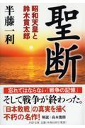 聖断 / 昭和天皇と鈴木貫太郎