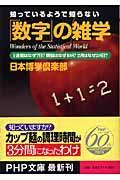 「数字」の雑学 / 知っているようで知らない 1週間はなぜ7日?煩悩はなぜ108?2月はなぜ28日?