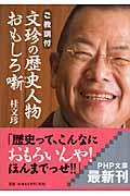 文珍の歴史人物おもしろ噺 / ご教訓付