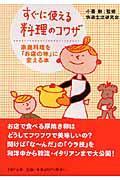 すぐに使える料理のコワザ / 家庭料理を「お店の味」に変える本
