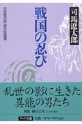 戦国の忍び / 司馬遼太郎・傑作短篇選
