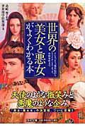 世界の「美女と悪女」がよくわかる本 / クレオパトラ、楊貴妃からマリー・アントワネット、小野小町まで
