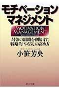 モチベーション・マネジメント / 最強の組織を創り出す、戦略的「やる気」の高め方