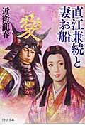 直江兼続と妻お船