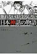 眠れないほどおもしろい日本神話の物語