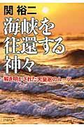 海峡を往還する神々 / 解き明かされた天皇家のルーツ