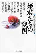 姫君たちの戦国 / 時代小説傑作選
