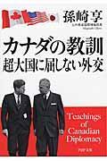 カナダの教訓超大国に屈しない外交