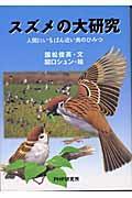 スズメの大研究 / 人間にいちばん近い鳥のひみつ
