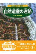 自然遺産の迷路 / 屋久島発世界一周旅行へ