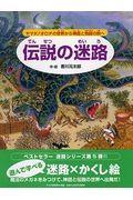伝説の迷路 / ヤマタノオロチの世界から神話と物語の旅へ
