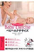 ベビーエクササイズ / 脳と生きる力を育てる
