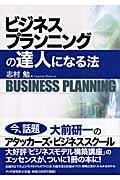 ビジネスプランニングの達人になる法