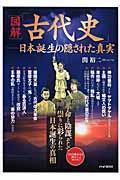 〈図解〉「古代史」 / 日本誕生の隠された真実