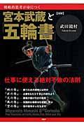 〈図解〉宮本武蔵と「五輪書」 / 仕事に使える絶対不敗の法則 戦略的思考が身につく