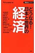 どうなる!日本と世界の経済