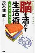 脳を活かす生活術 / 希望の道具箱