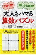 大人もハマる算数パズル / 1駅1問!解けると快感!