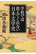 学校では教えてくれない日本文学史