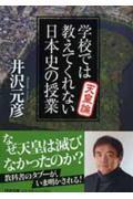学校では教えてくれない日本史の授業天皇論