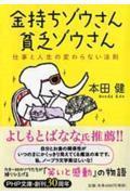 金持ちゾウさん、貧乏ゾウさん / 仕事と人生の変わらない法則