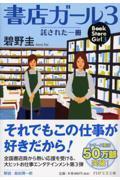 書店ガール 3