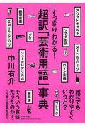 超訳「芸術用語」事典 / すっきりわかる!