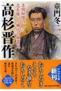 高杉晋作 / 吉田松陰の志を継いだ稀代の風雲児
