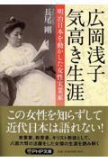 広岡浅子気高き生涯 / 明治日本を動かした女性実業家