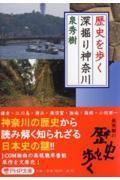 歴史を歩く深掘り神奈川