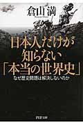 日本人だけが知らない「本当の世界史」 / なぜ歴史問題は解決しないのか