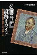 「名画の巨匠」謎解きガイド / 西洋絵画が物語る画家たちの「素顔」とは