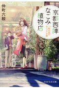 京都西陣なごみ植物店 / 「紫式部の白いバラ」の謎