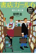 書店ガール 6