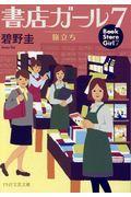 書店ガール 7