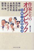 作家たちのオリンピック / 五輪小説傑作選