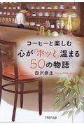 コーヒーと楽しむ心が「ホッと」温まる50の物語