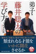 弟子・藤井聡太の学び方