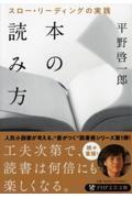 本の読み方 / スロー・リーディングの実践