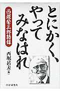 とにかく、やってみなはれ / 西堀榮三郎語録