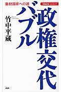 政権交代バブル / 重税国家への道